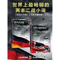 畅销全球的两本二战小说(德国式英雄  、无路可退的战士)(共2册) (读客全球顶级畅销小说文库 222)