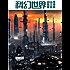 《科幻世界》2016年第三季度合集