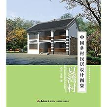 夏湾村-中国乡村民居设计图集 (中国新农村建设书系)