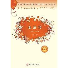水浒传:全2册(人民文学语文新课标必读丛书,经典名篇名作) (语文新课标必读丛书:最新版)