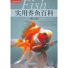 实用养鱼百科(修订版) (生活实用百科系列)