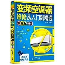 变频空调器维修从入门到精通(图解彩色版)(印刷)