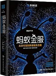 蚂蚁金服:从支付宝到新金融生态圈 (中国金融四十人论坛书系)