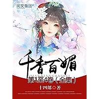 千香百媚第1至4卷大结局(全集)