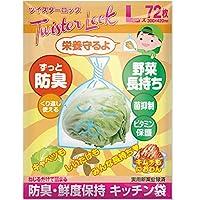 Twistal锁 控油蔬菜(抑制* 维生素)厨房袋 L尺寸 大容量72片