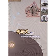 剑与火:从辽宋到清代战争经典 (中国大百科全书普及版)