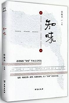 """""""知味:北京晚报副刊""""知味""""年度文章精选"""",作者:[张逸良]"""