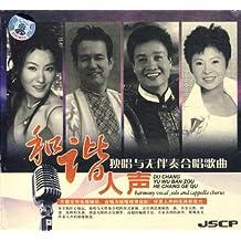 和谐人声:独唱与无伴奏合唱歌曲(CD)