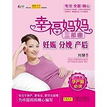 幸福妈妈三部曲——妊娠、分娩、产后