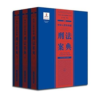 人民法院出版社 中华人民共和国刑法案典/中华人民共和国案典系列.pdf