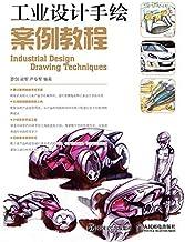工业设计手绘案例教程
