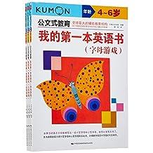 公文式教育·我的第一本英语书:字母篇(套装共3册)