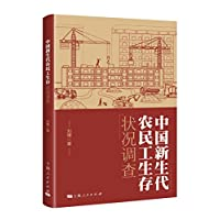 中国新生代农民工生存状况调查