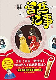 宫廷记事 (网络超人气言情小说系列 120)