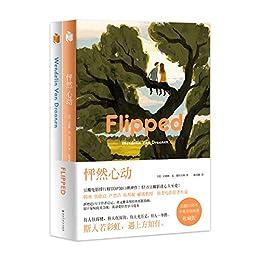 """FLIPPED 怦然心動(中英雙語典藏版)"",作者:[文德琳·范·德拉,  安南, 陳常歌]"