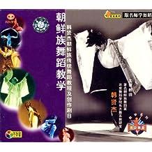朝鲜族舞蹈教学(2VCD)