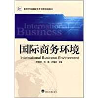 高等学校国际商务创新规划教材:国际商务环境