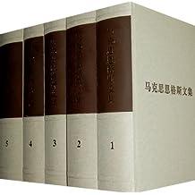 马克思恩格斯文集(1-10卷)