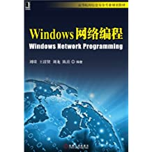 Windows网络编程 (高等院校信息安全专业规划教材)