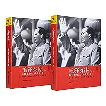 毛泽东传(插图本)(潘佐夫版)(套装共2册)