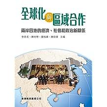 全球化與區域合作:兩岸四地的經濟;社會和政治新關係 (Traditional Chinese Edition)