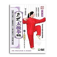 吴阿敏-九式太极拳之十面埋伏 DVD