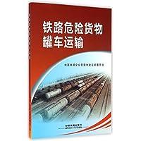 铁路危险货物罐车运输