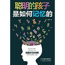 聪明的孩子是如何记忆的(20种记忆方法,39种记忆训练和游戏,挖掘6~12岁儿童记忆潜能,提高记忆力和学习力!浓缩多名世界记忆大师记忆法精华,让家长赞不绝口。)