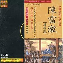 中国古琴名家宗师:陈雷激(黑胶CD)