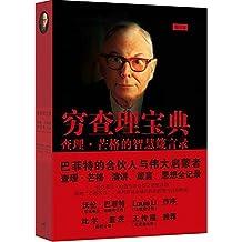 穷查理宝典:查理·芒格的智慧箴言录(增订本)