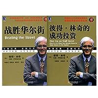 战胜华尔街(珍藏版)+彼得.林奇的成功投资(珍藏版)套装共2册