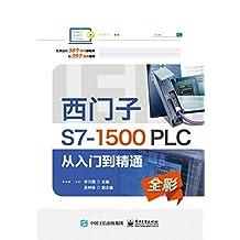西门子S7-1500 PLC从入门到精通