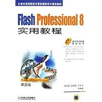 Flash Professional8实用教程(中文版)