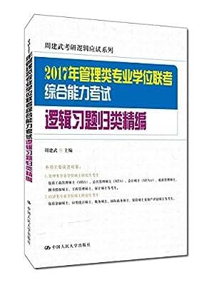 2017年管理类专业学位联考综合能力考试逻辑习题归类精编.pdf