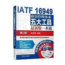 IATF 16949质量管理体系五大工具最新版一本通(第2版)(附光盘)