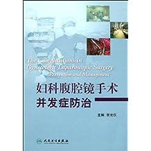 妇科腹腔镜手术并发症防治