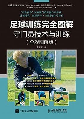 足球训练完全图解:守门员技术与训练.pdf