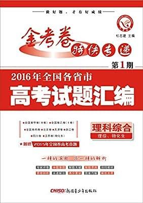 金考卷特刊·全国各省市高考试题汇编:理科综合.pdf