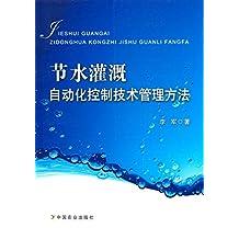 节水灌溉自动化控制技术管理方法