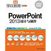 PowerPoint 2013设计与制作 (学以致用系列丛书)