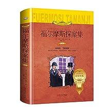 福尔摩斯探案集《世界文学名著少儿拓展阅读:注音版》59北京联合