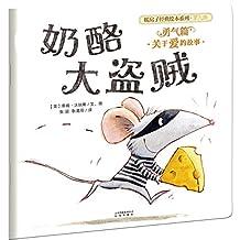 暖房子经典绘本系列(第九辑·勇气篇):奶酪大盗贼