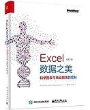 Excel数据之美:科学图表与商业图表的绘制