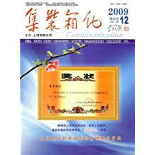 集装箱化 月刊 2009年12期