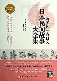 每天读一点日文:日本民间故事大全集(日汉对译典藏版)