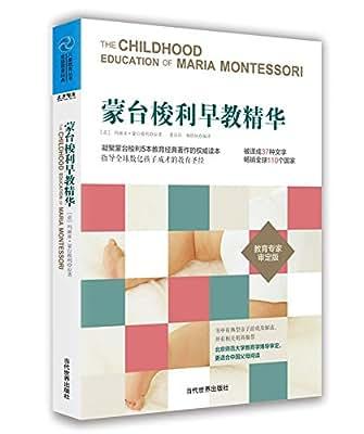 蒙台梭利早教精华.pdf
