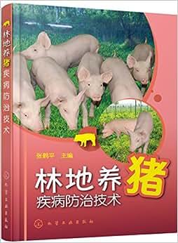 自营大型养猪公司