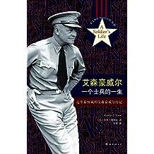 艾森豪威尔:一个士兵的一生(迄今最权威的艾森豪威尔传记。美国历史上唯一成为总统的五星上将。)