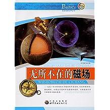 无所不在的磁场 (走进物理世界丛书)