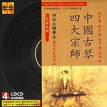 中国古琴 四大宗师(4CD)